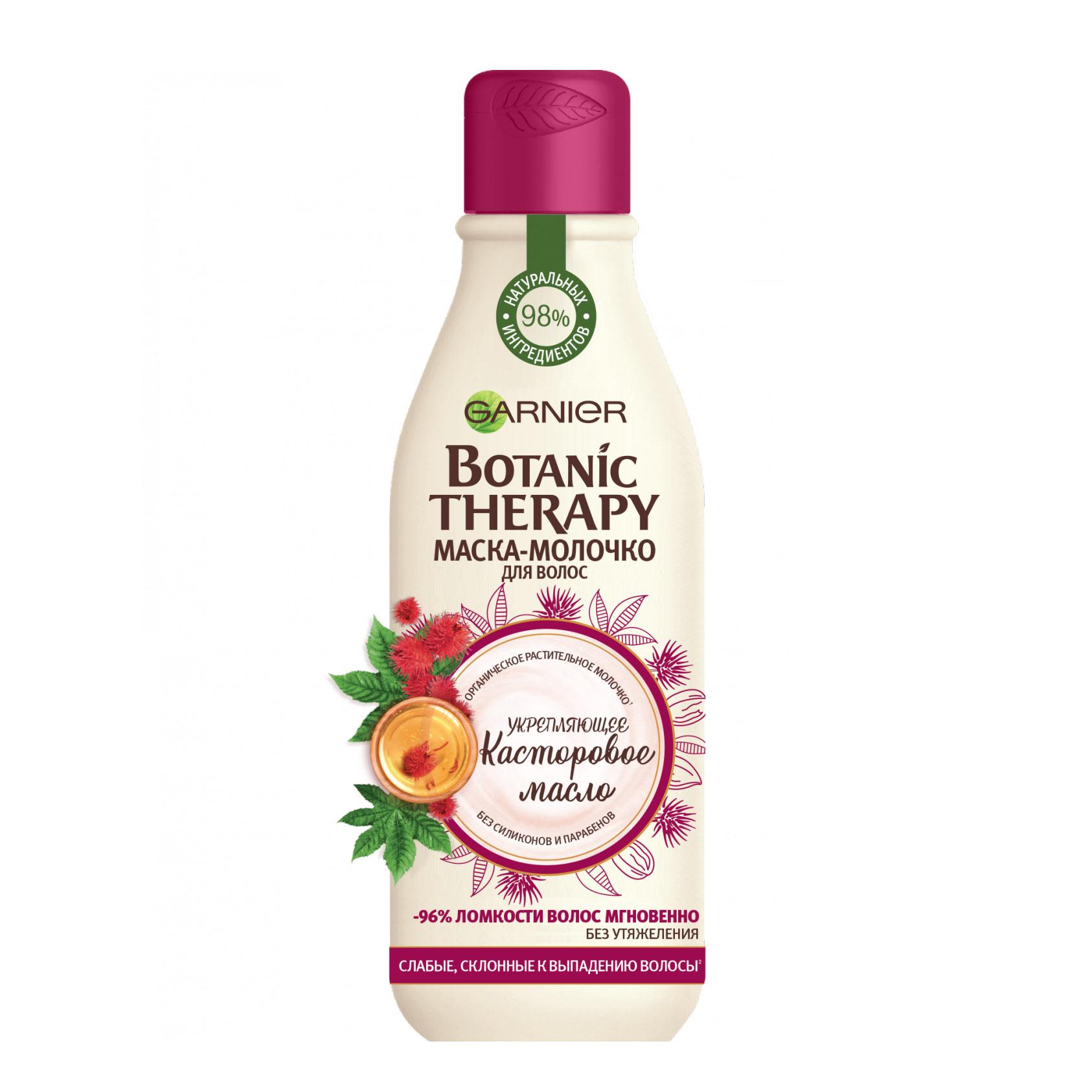 Маска-молочко Garnier Botanic Therapy. Укрепляющее касторовое масло 250 мл фото