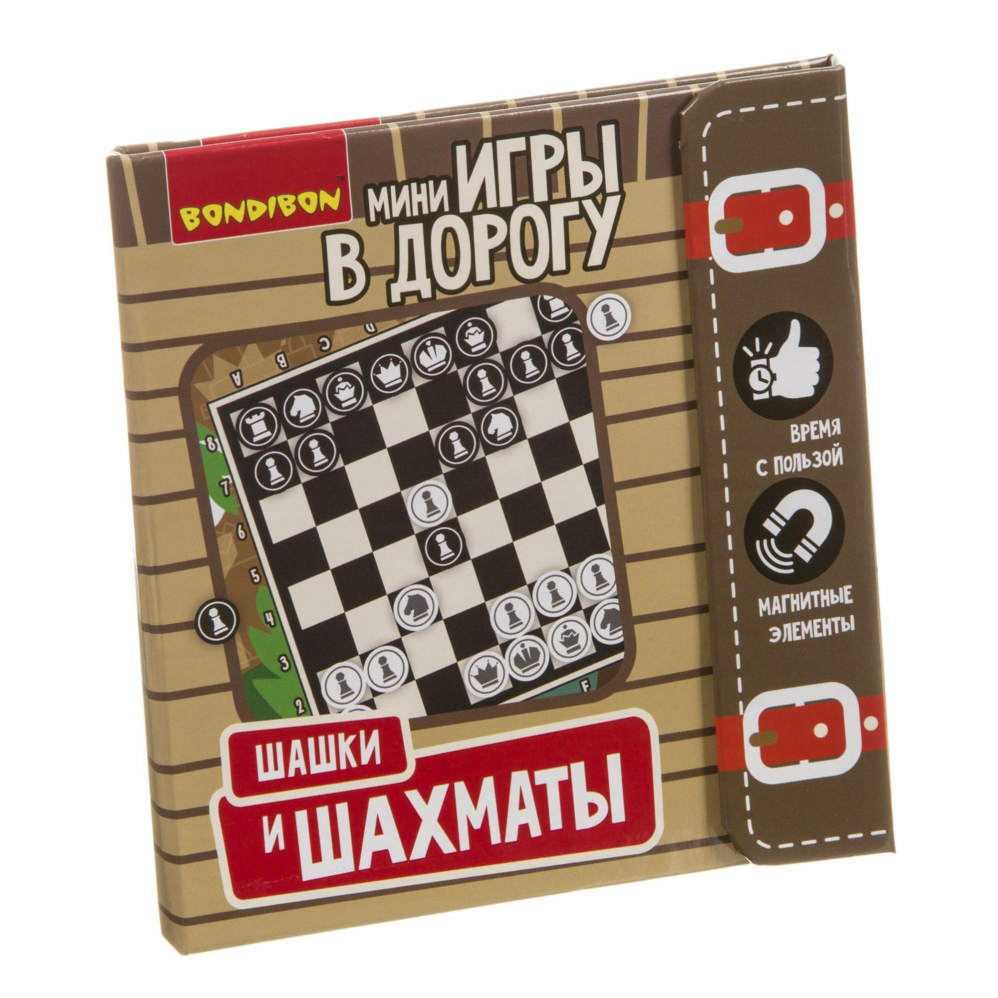 Компактные игры в дорогу Bondibon Шашки и Шахматы