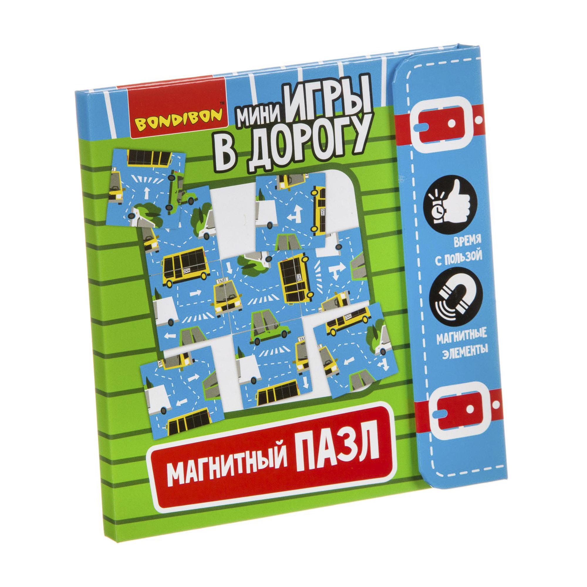 Игры в дорогу развивающие Bondibon Магнитный пазл Дорожное движение