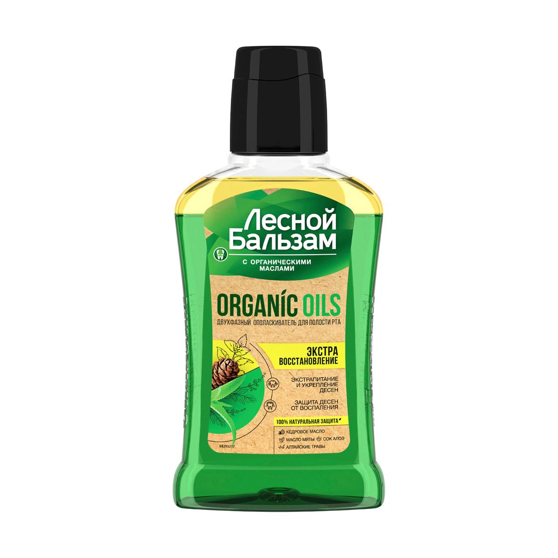 Ополаскиватель для полости рта Лесной Бальзам двухфазный с органическими маслами и алоэ 250 мл.