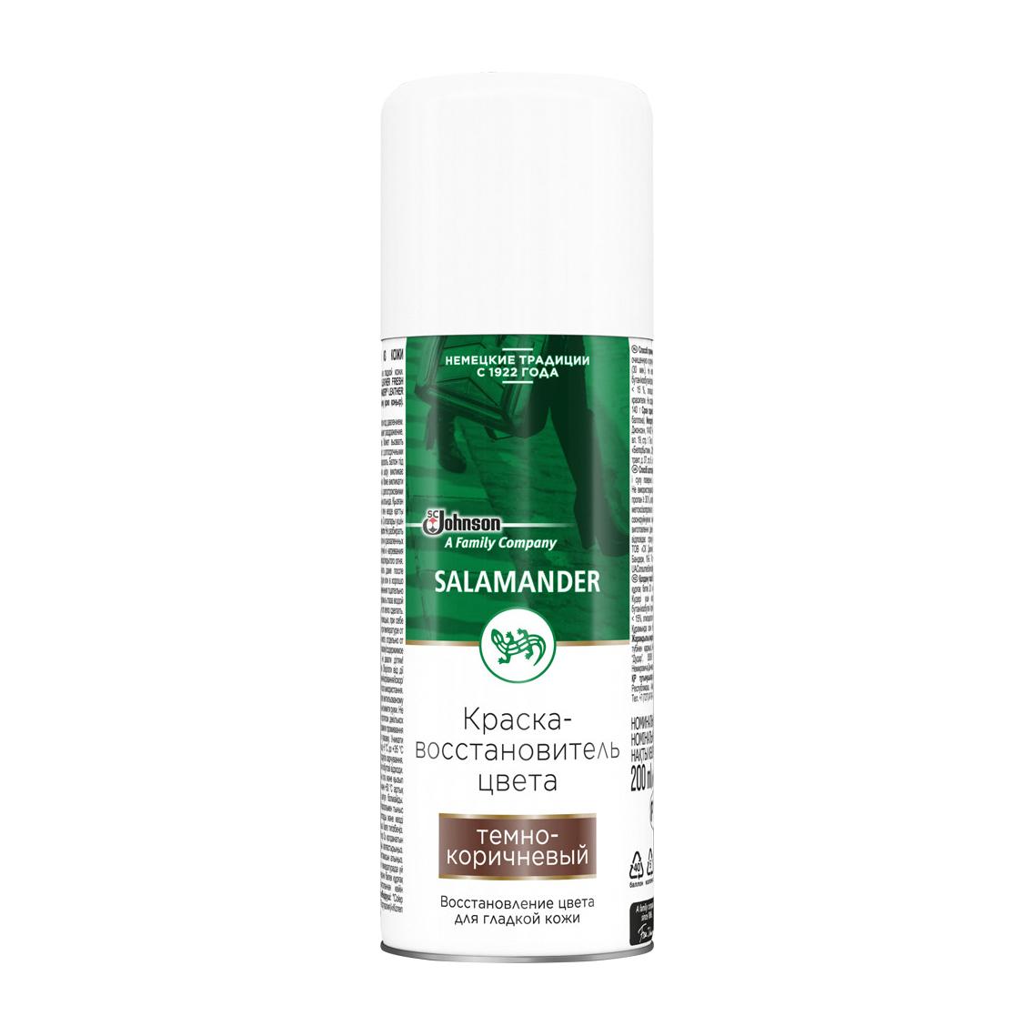 Аэрозоль для изделий из гладкой кожи Salamander Leather Fresh темно-коричневый 200 мл.