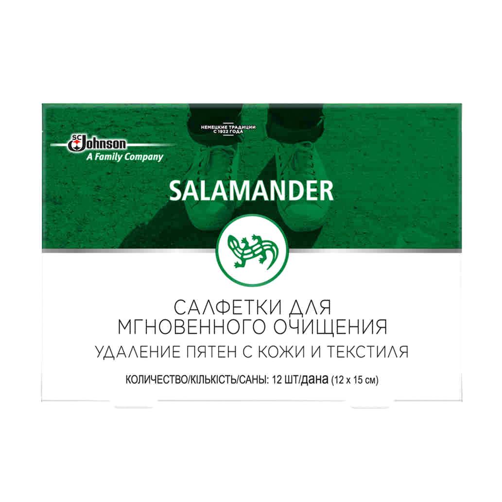 Салфетки для обуви Salamander для мгновенного очищения 12 шт.