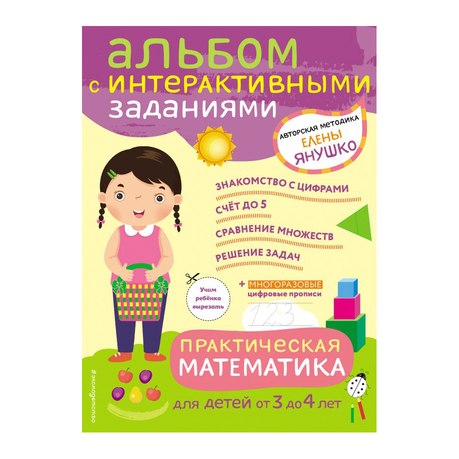 Фото - Книга Эксмо Практическая математика от 3 до 4 лет харченко т алфавит математика детям от 3 лет