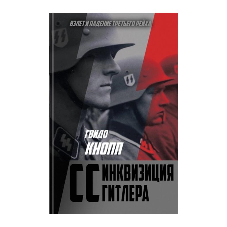Книга CС. Инквизиция Гитлера. Издательство Родина