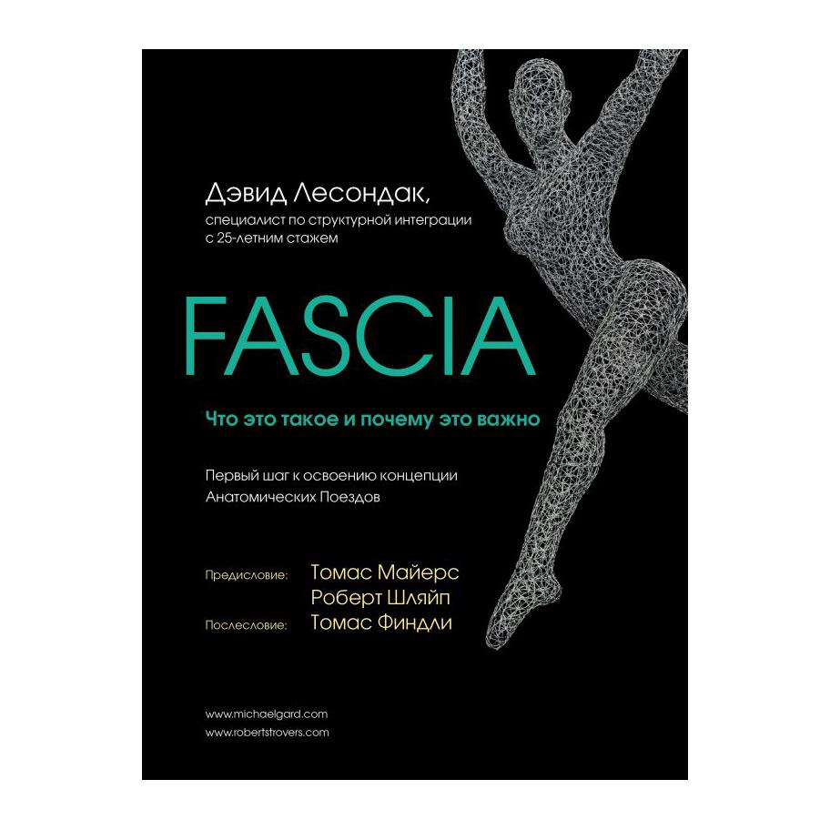 Книга Эксмо Fascia. Что это такое и почему это важно
