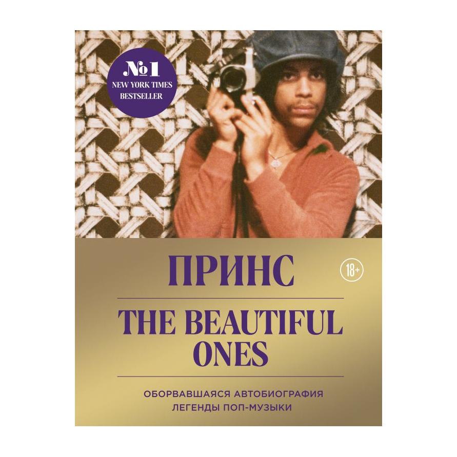 Книга Эксмо Prince. The Beautiful Ones. Оборвавшаяся автобиография легенды поп-музыки