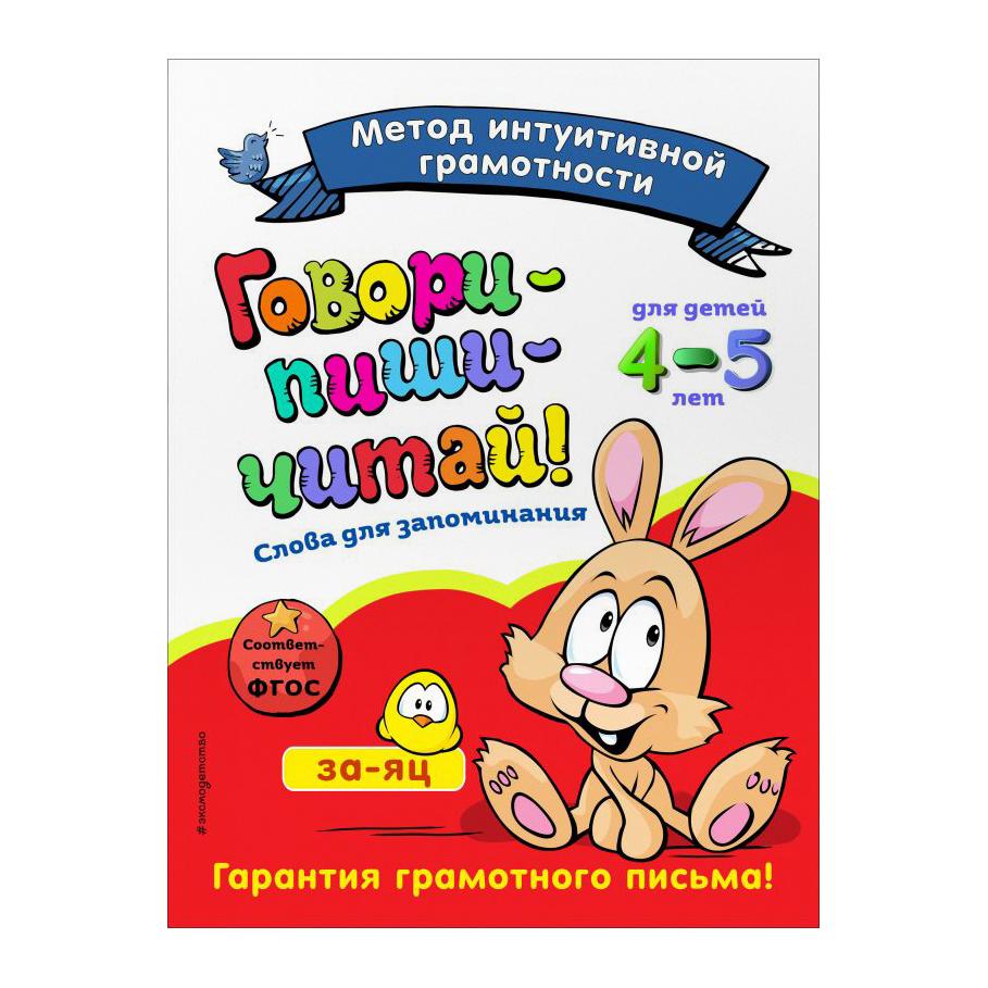 Фото - Книга Эксмо Говори-пиши-читай! Для детей 4-5 лет сикорская и маланка т говори пиши читай слова для запоминания для детей 5 6 лет