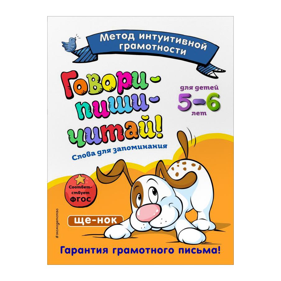 Фото - Книга Эксмо Говори-пиши-читай! Для детей 5-6 лет сикорская и маланка т говори пиши читай слова для запоминания для детей 5 6 лет