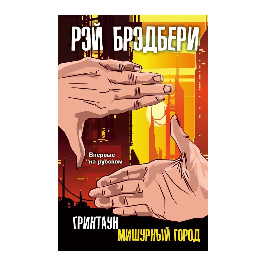 Книга Эксмо Рэй Брэдбери. Гринтаун. Мишурный город брэдбери рэй гринтаун мишурный город