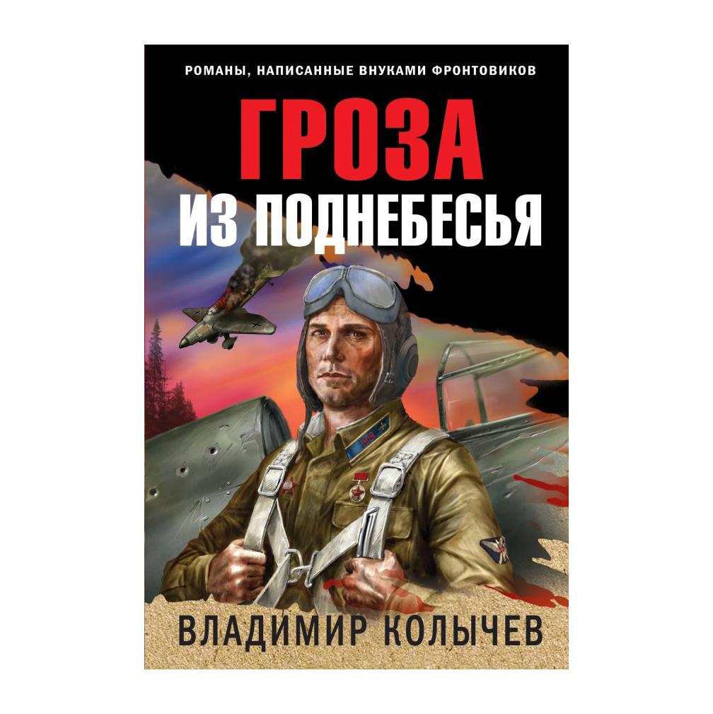 Книга Эксмо Гроза из поднебесья