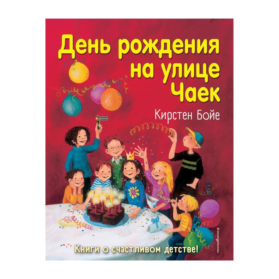Фото - Книга Эксмо День рождения на улице Чаек эксмо лето на улице чаек бойе к