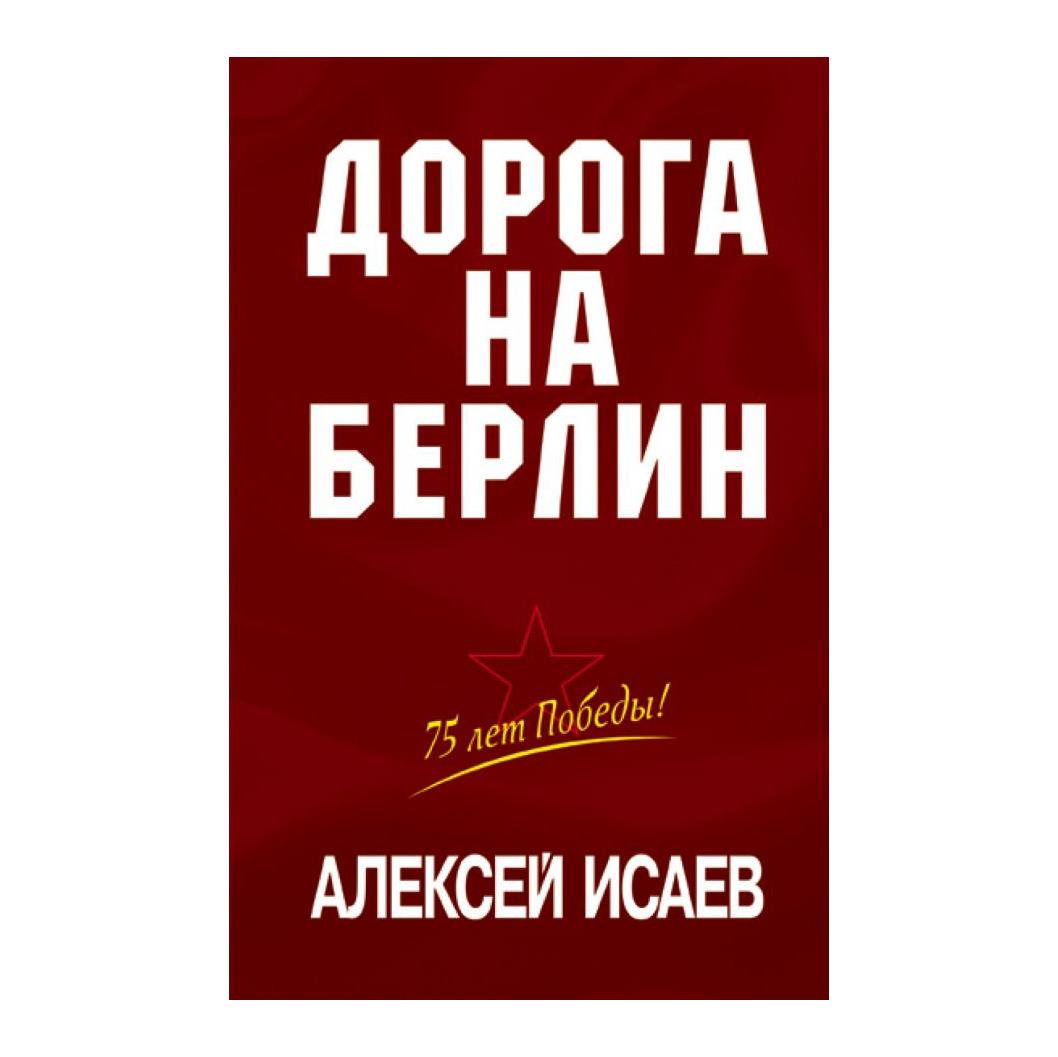 Книга Эксмо Дорога на Берлин