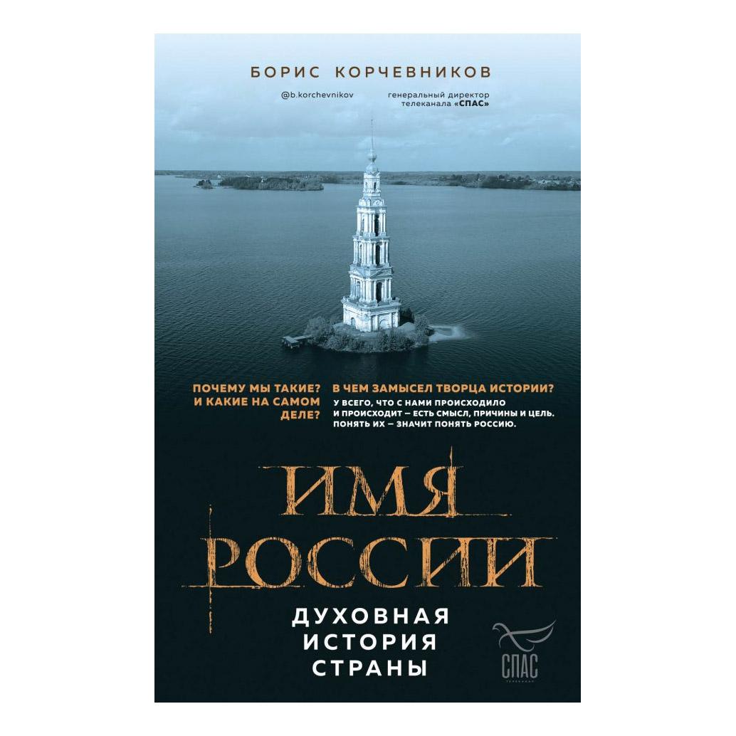 Книга Эксмо Имя России. Духовная история страны