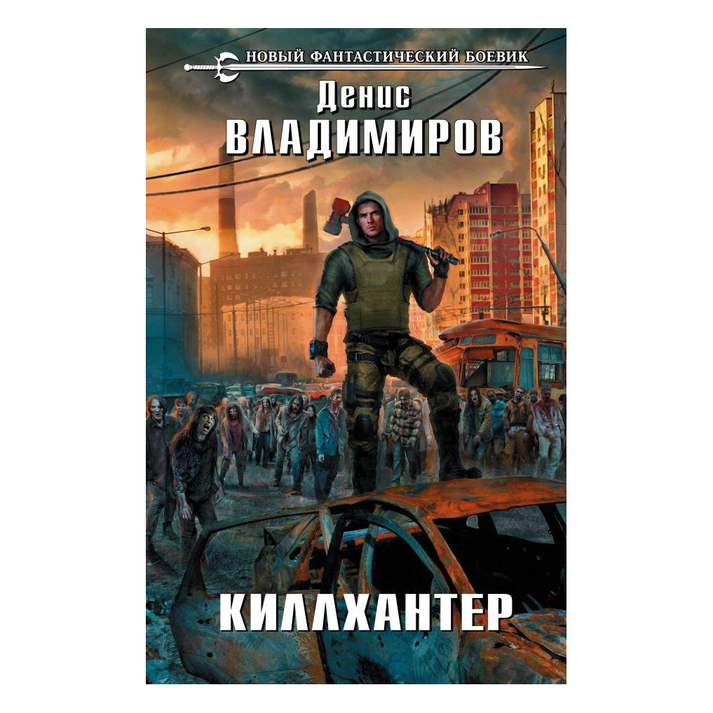 Книга Эксмо Киллхантер