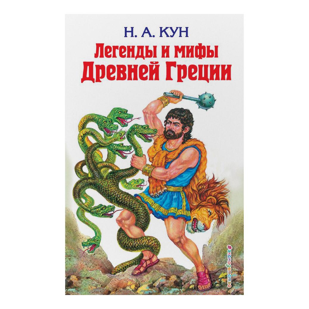 Книга Эксмо Легенды и мифы Древней Греции