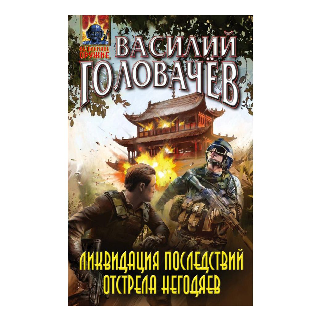 Книга Эксмо Ликвидация последствий отстрела негодяев