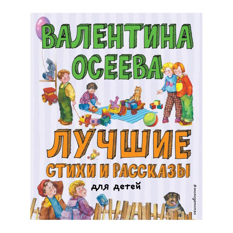 Книга Эксмо Лучшие стихи и рассказы для детей