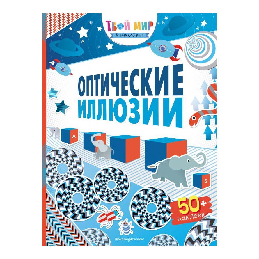 Книга Эксмо Оптические иллюзии