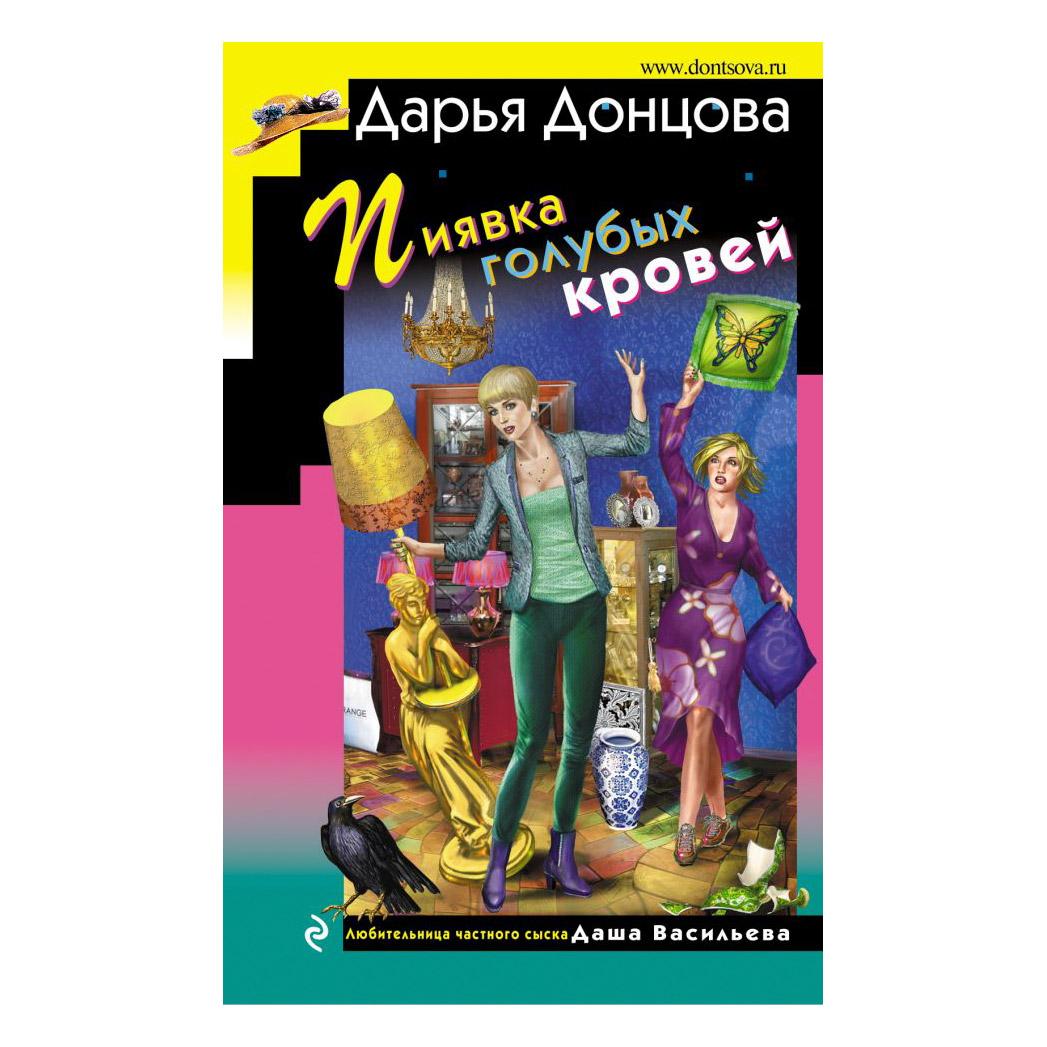 книга автор дарья донцова читать онлайн