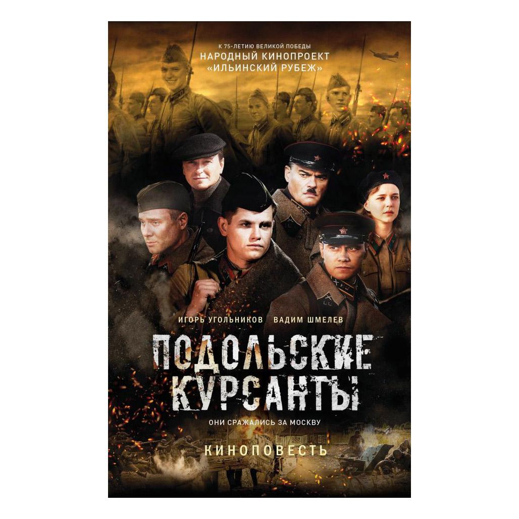 Книга Эксмо Подольские курсанты