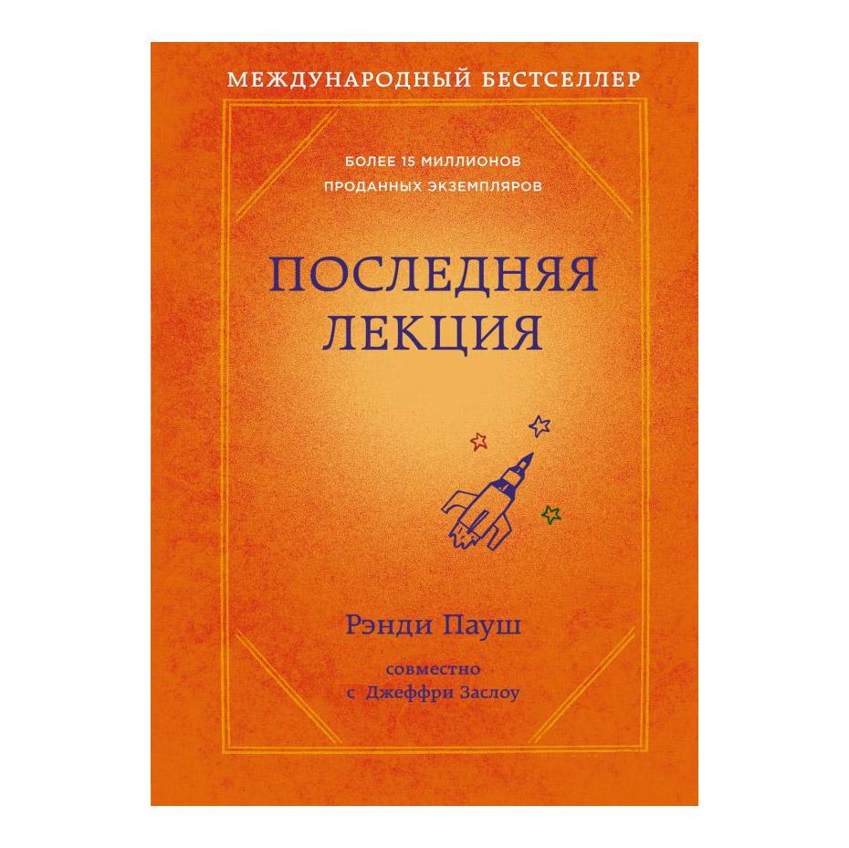Книга Эксмо Последняя лекция. Рэнди Пауш