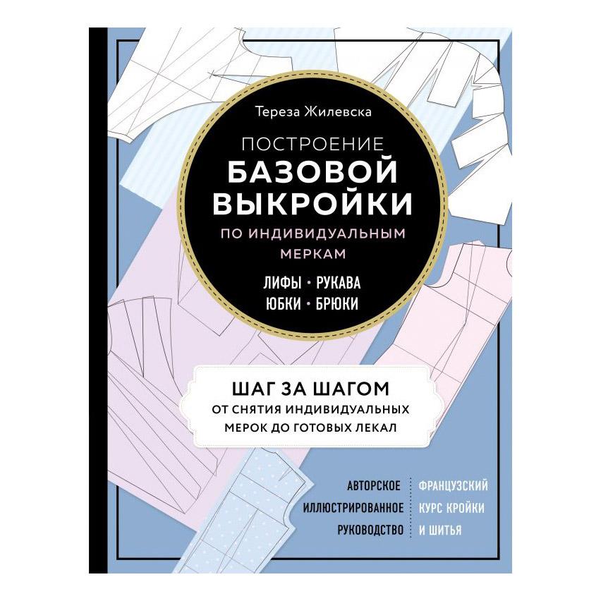 Книга Эксмо Построение базовой выкройки