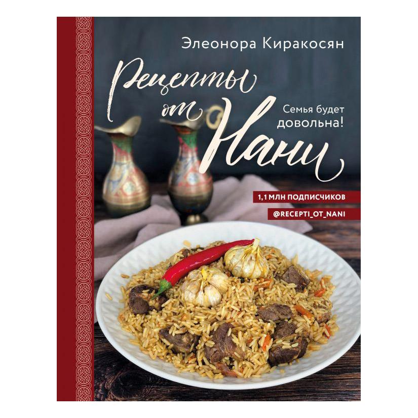 Книга Эксмо Рецепты от Нани. Семья будет довольна!