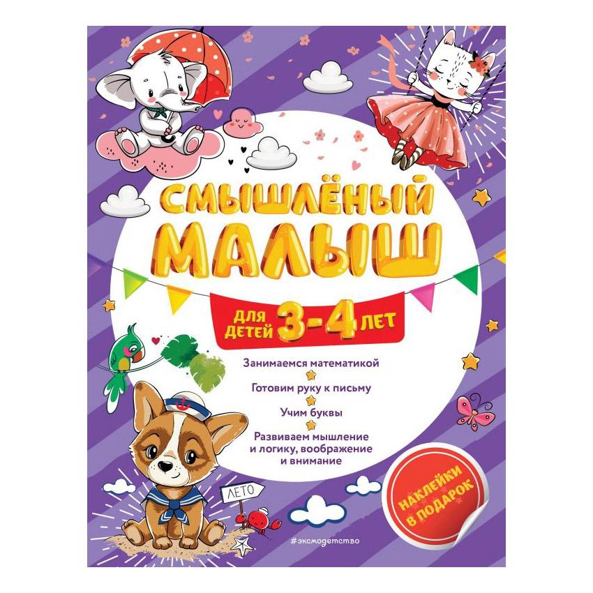 Купить Книга Эксмо Смышлёный малыш для детей 3-4 лет (с наклейками),
