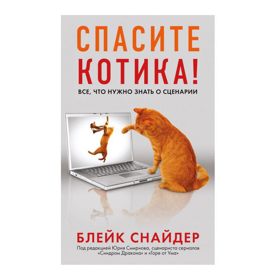 Книга Эксмо Спасите котика! Все, что нужно знать о сценарии
