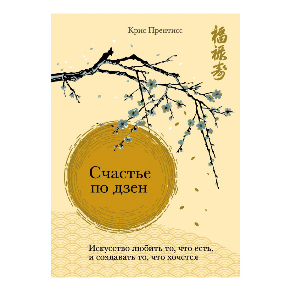 Книга Эксмо Счастье по дзен. Искусство любить то, что есть, и создавать то, что хочется