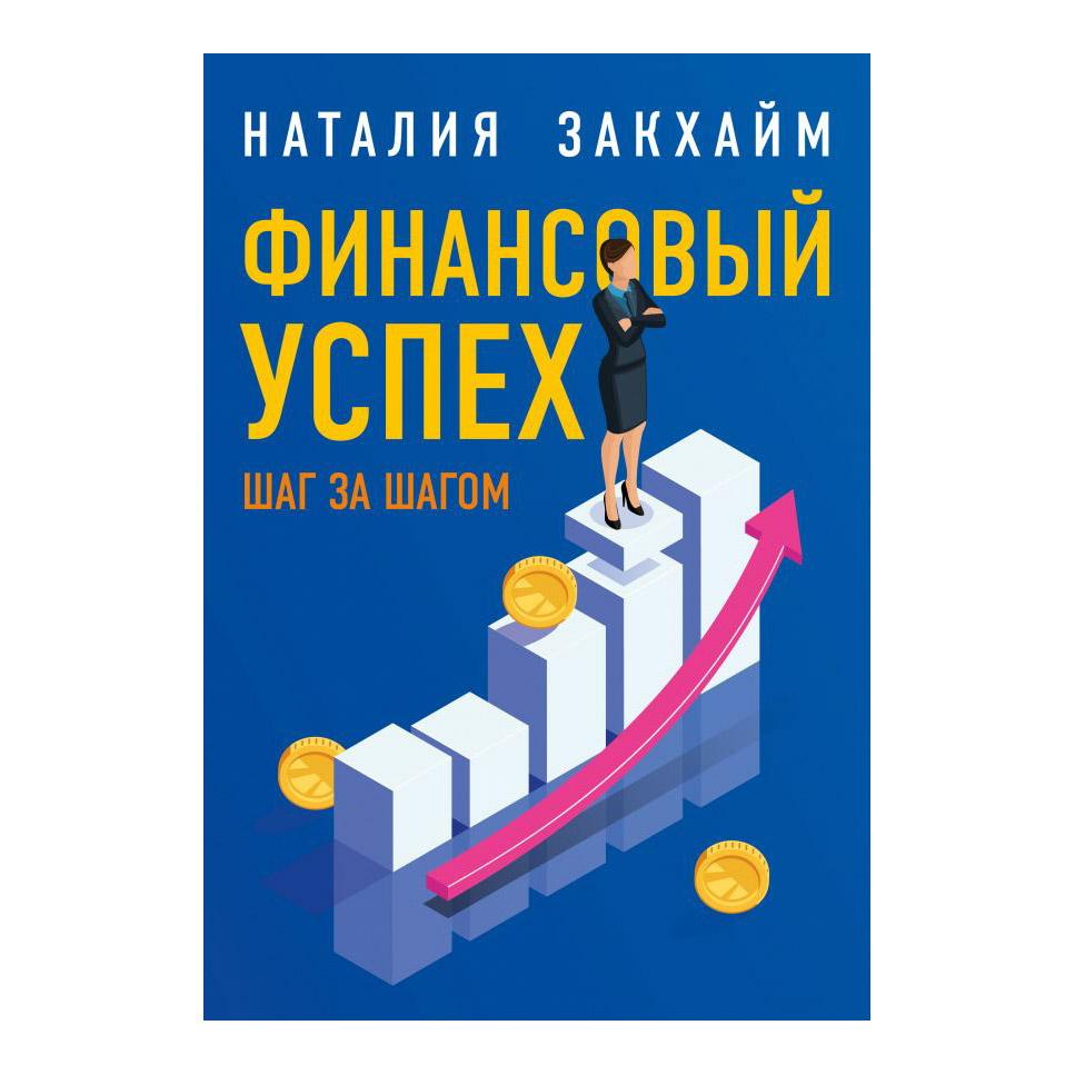 Фото - Книга Эксмо Финансовый успех шаг за шагом коллаж шаг за шагом