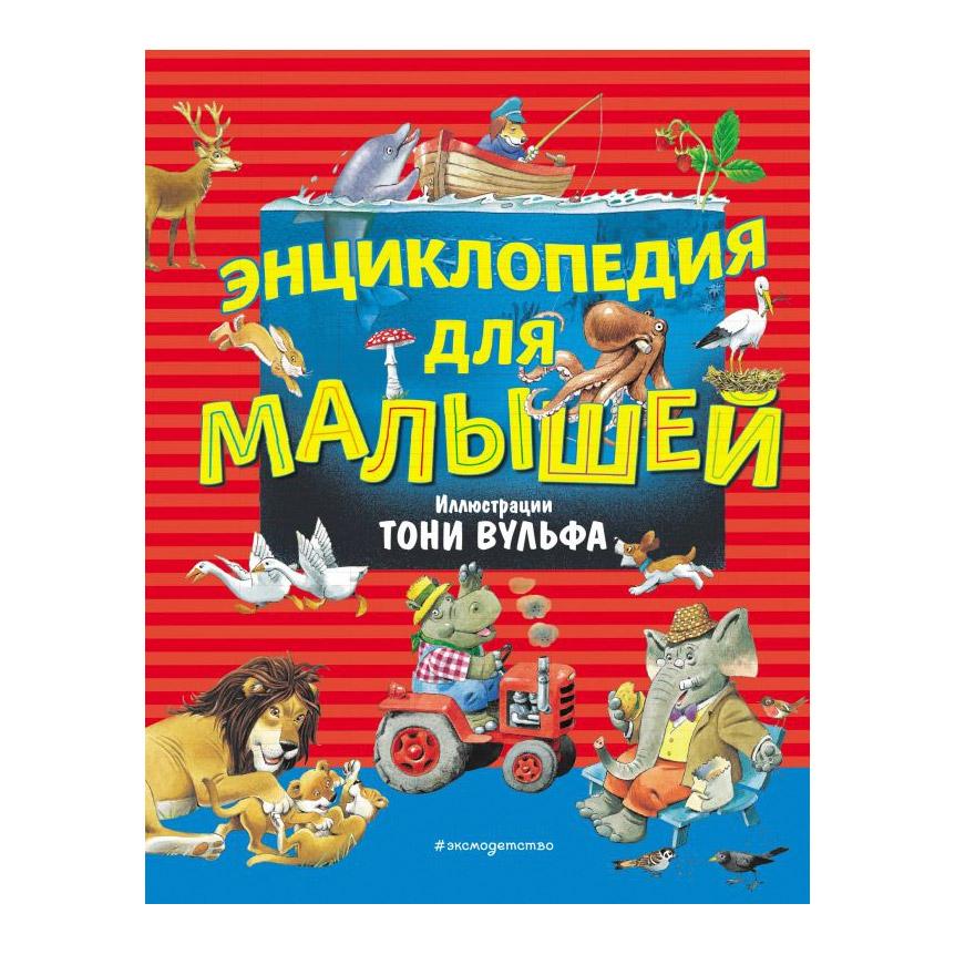 Купить Книга Эксмо Энциклопедия для малышей,