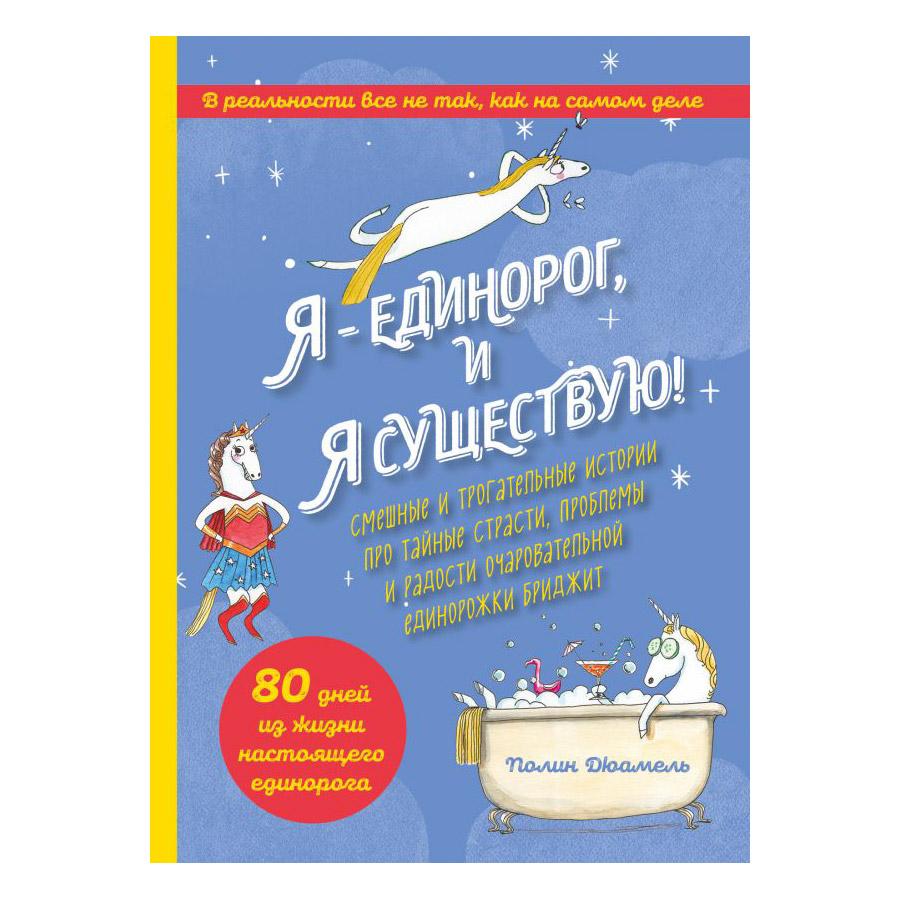 Фото - Книга Эксмо Я - Единорог, и я существую! книга эксмо фил коллинз я еще жив
