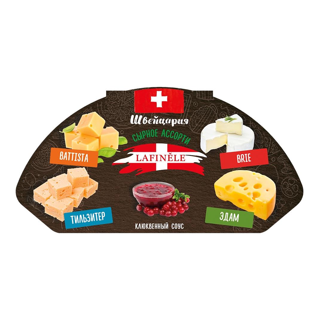 Ассорти сырное Lafinele Швейцария, 120 г