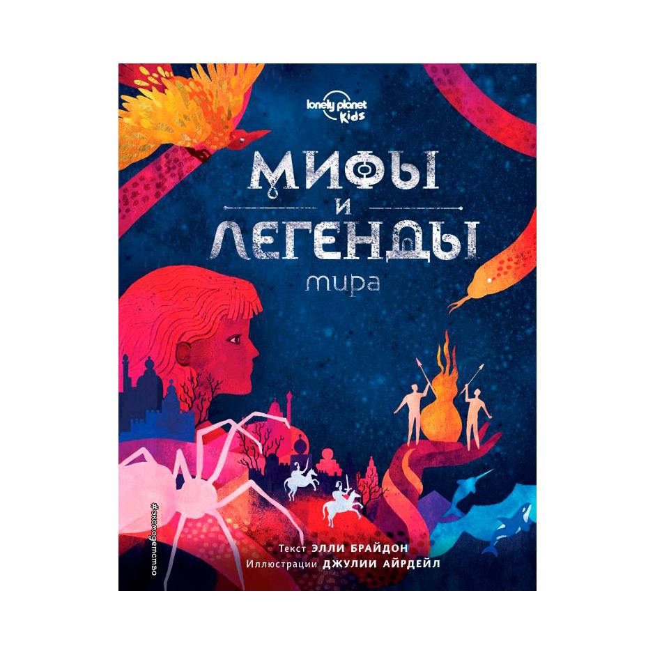 Книга Эксмо Мифы и легенды мира
