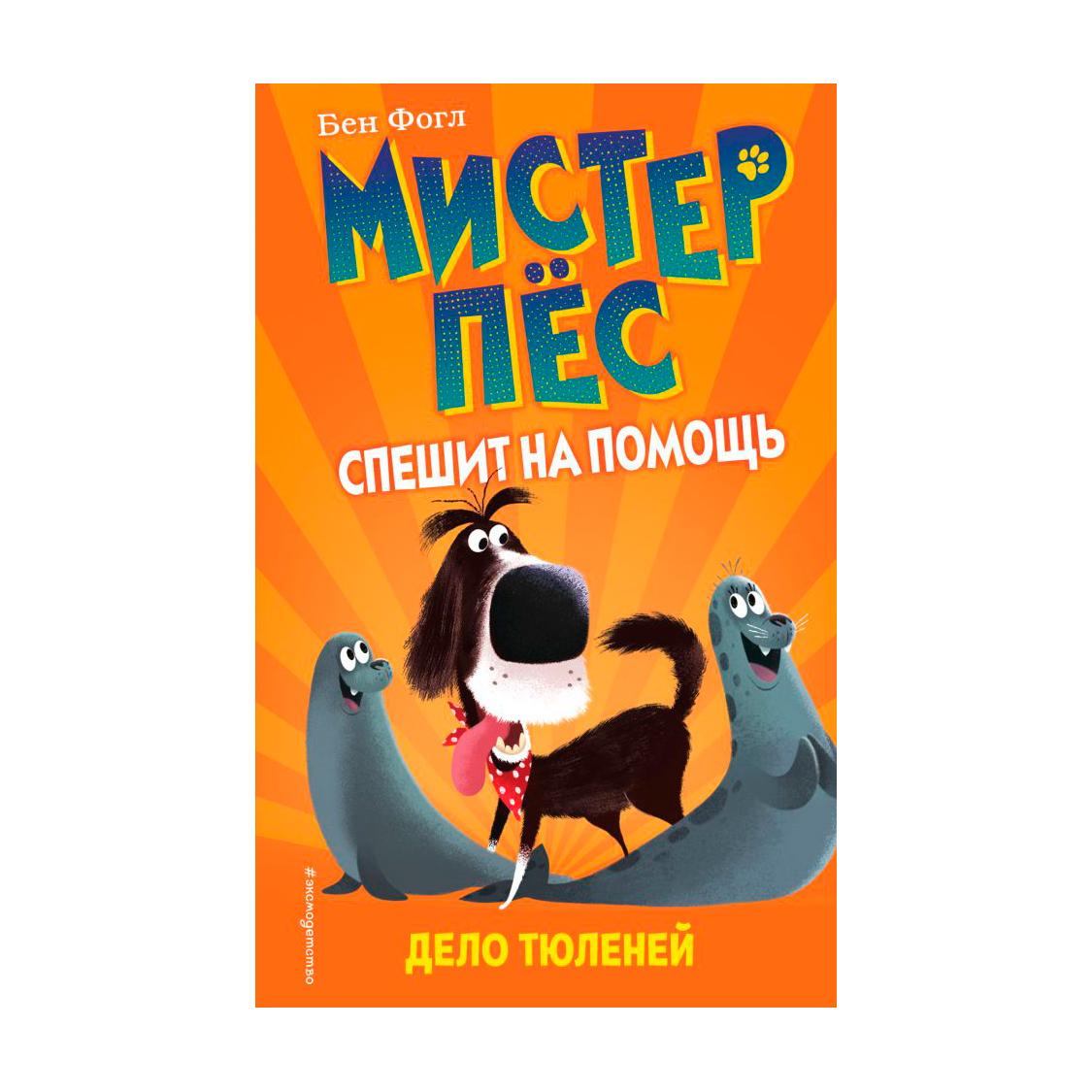 Книга Эксмо Мистер Пёс спешит на помощь. Дело тюленей