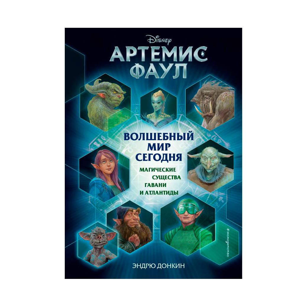 Купить Книга Эксмо Артемис Фаул. Волшебный мир сегодня,