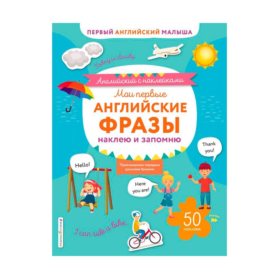 Купить Книга Эксмо Мои первые английские фразы: наклею и запомню,