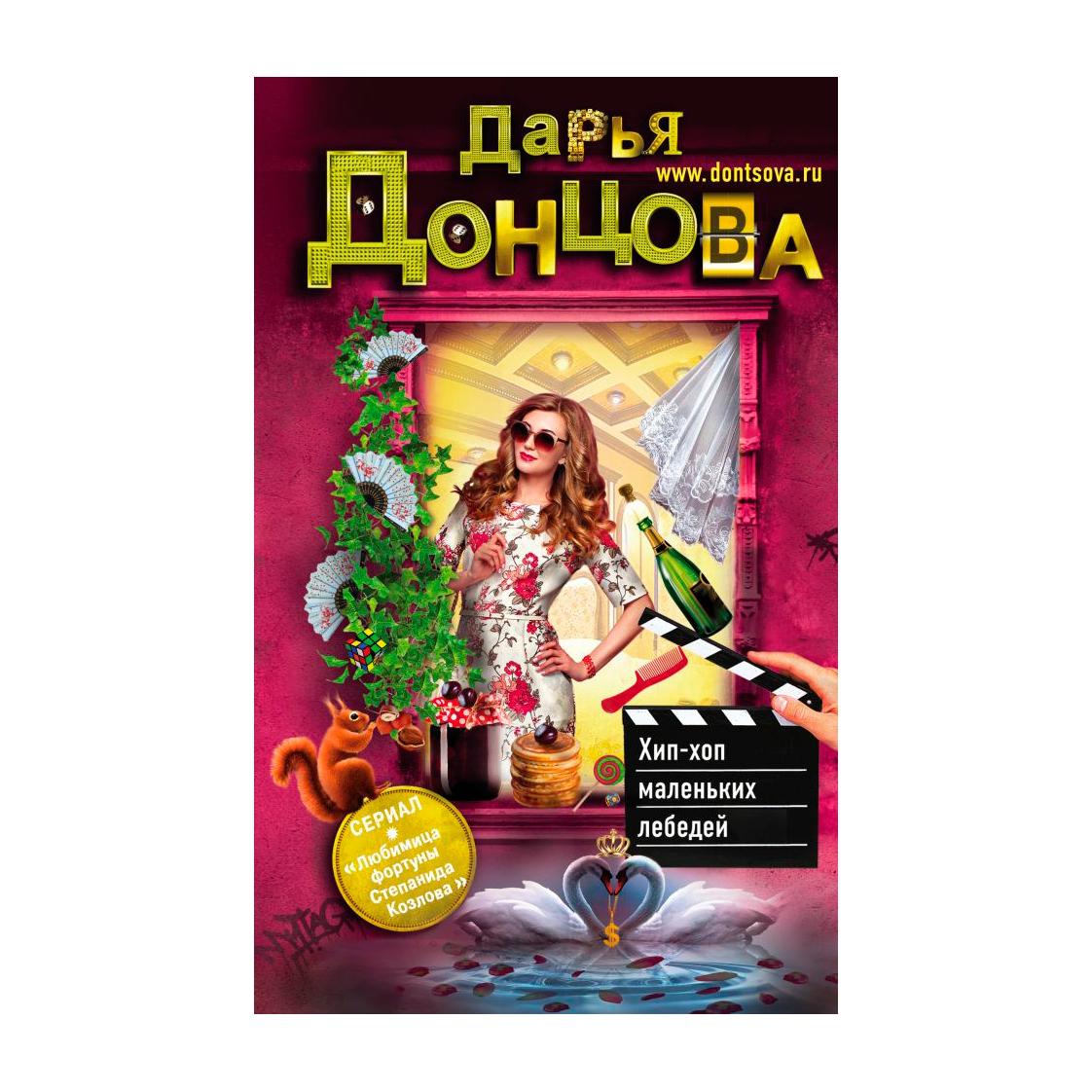 Книга Эксмо Хип-хоп маленьких лебедей. Дарья Донцова