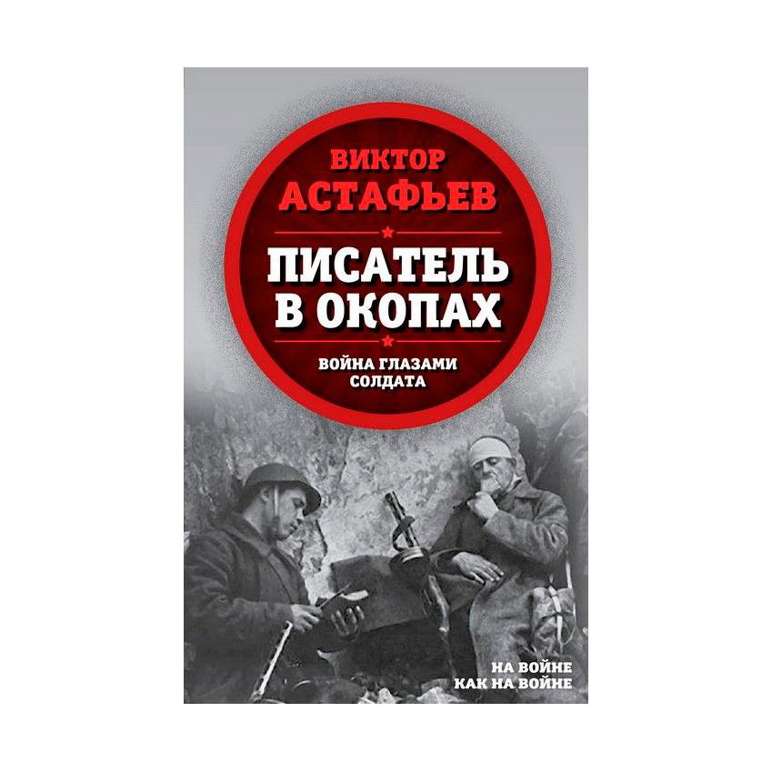 Книга Эксмо Писатель в окопах. Астафьев В.П.