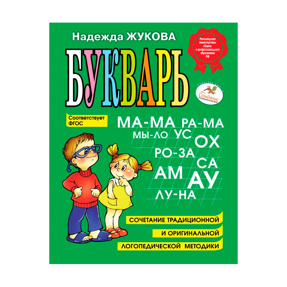 Книга Эксмо Букварь