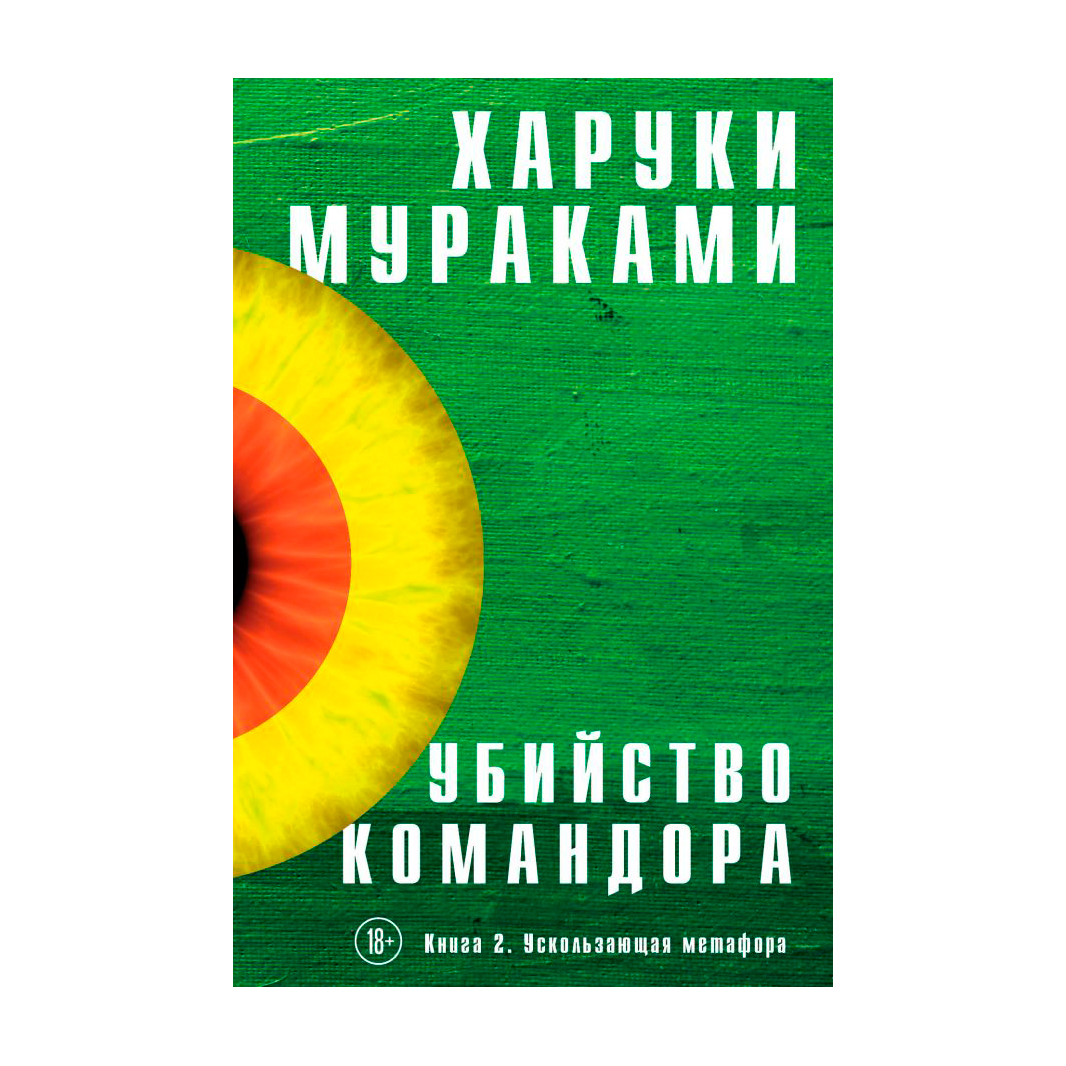 Книга Эксмо Харуки Мураками. Убийство командора. Книга 2. Ускользающая метафора