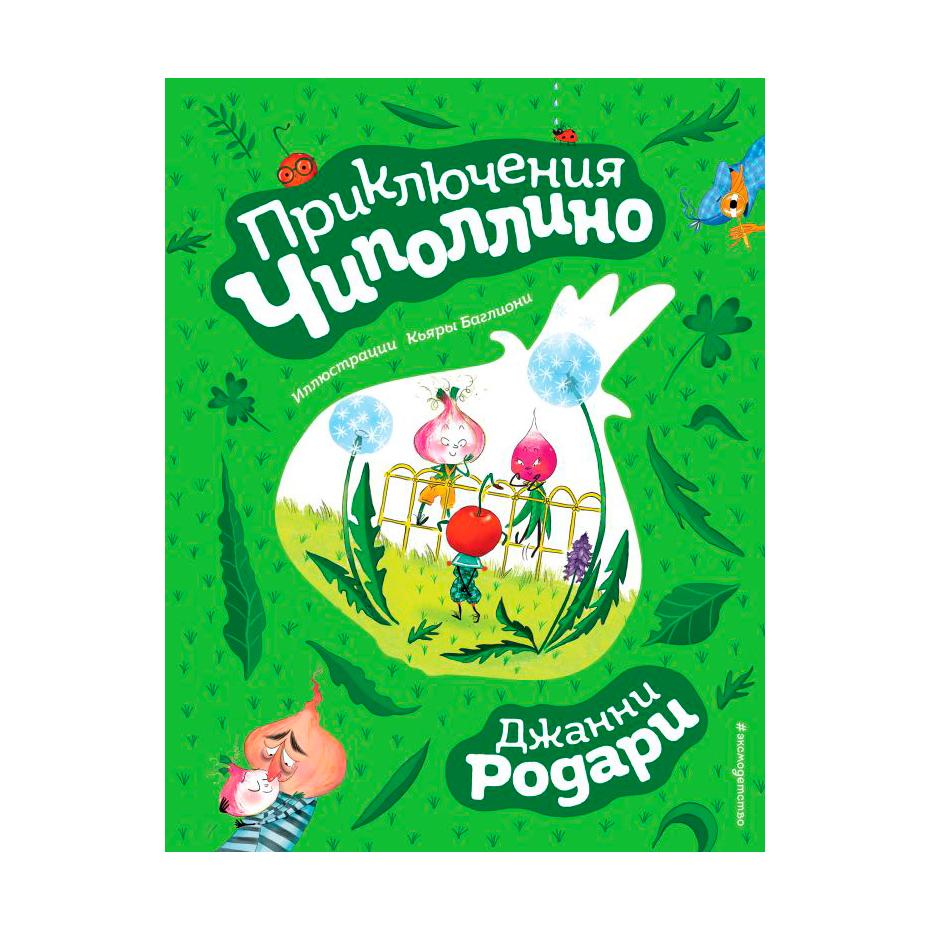 Купить Книга Эксмо Приключения Чиполлино,