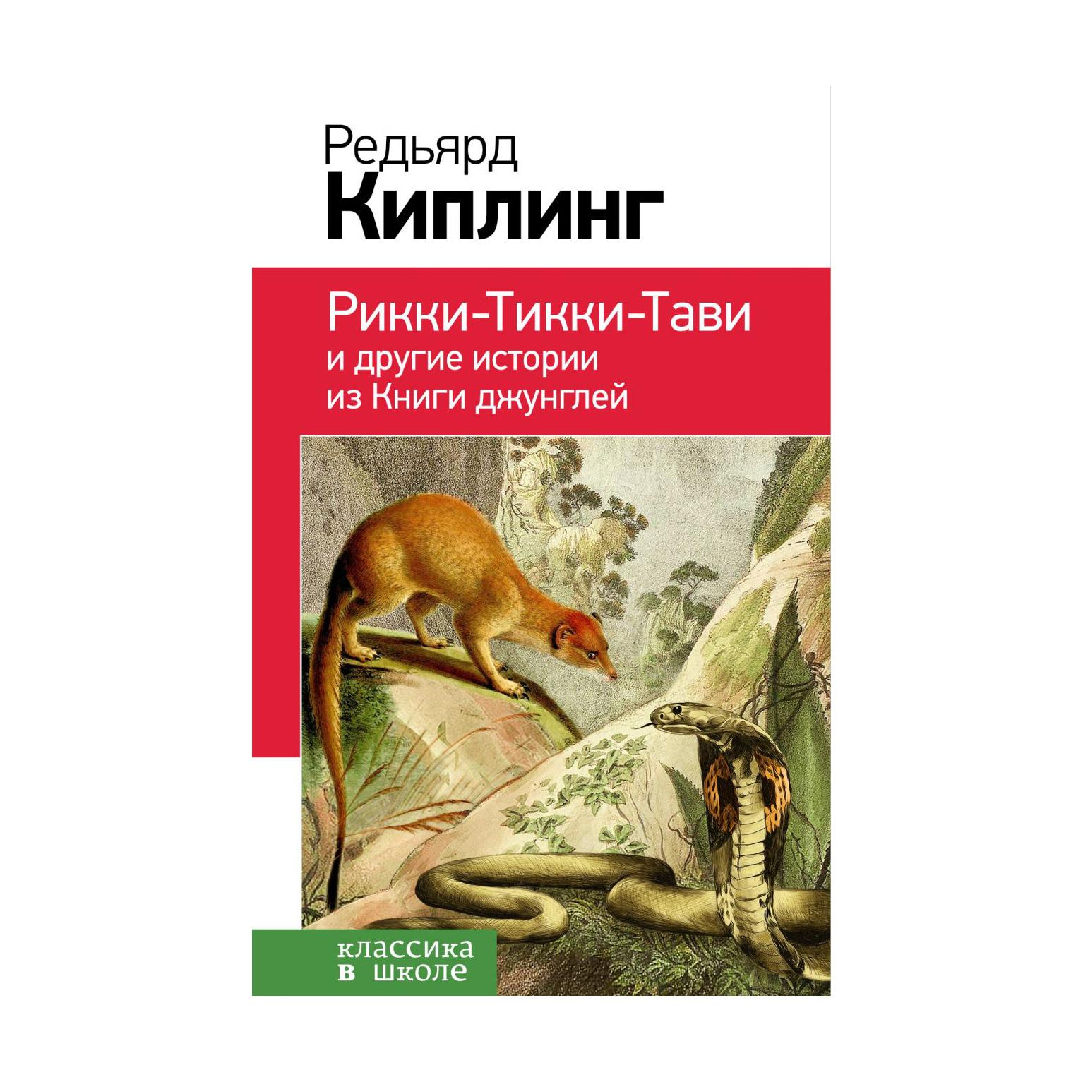 Купить Книга Эксмо Рикки-Тикки-Тави и другие истории из Книги джунглей,