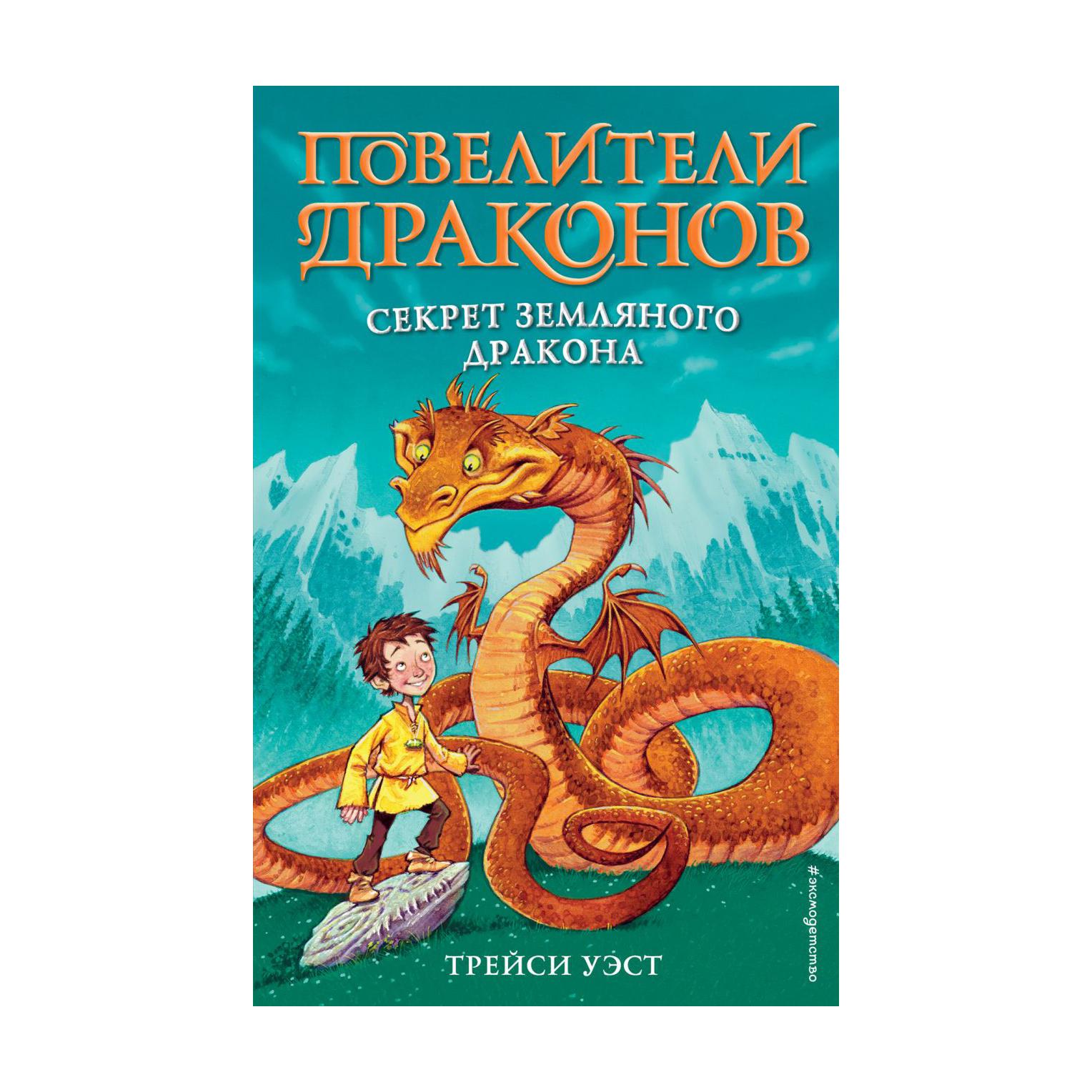 Книга Эксмо Секрет земляного дракона