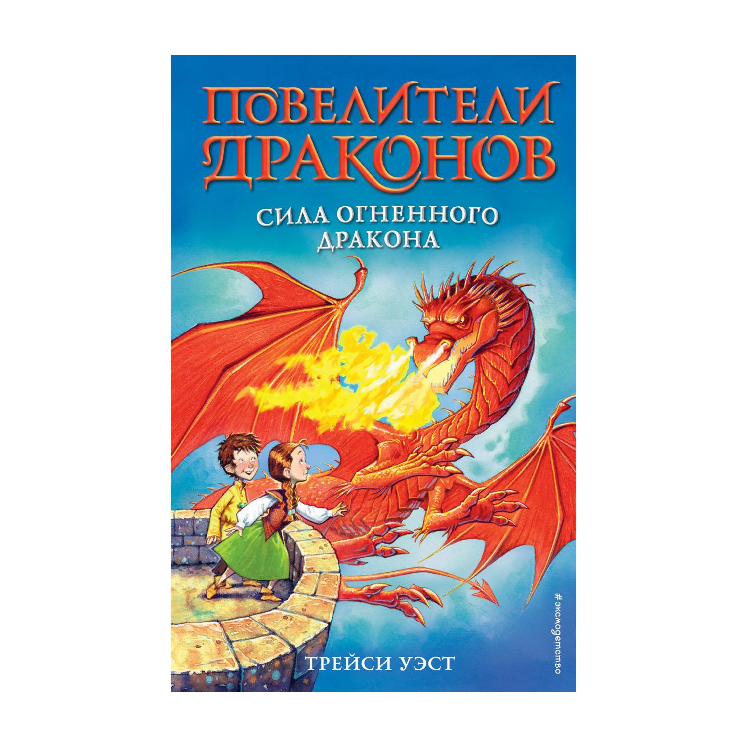 Купить Книга Эксмо Сила огненного дракона,