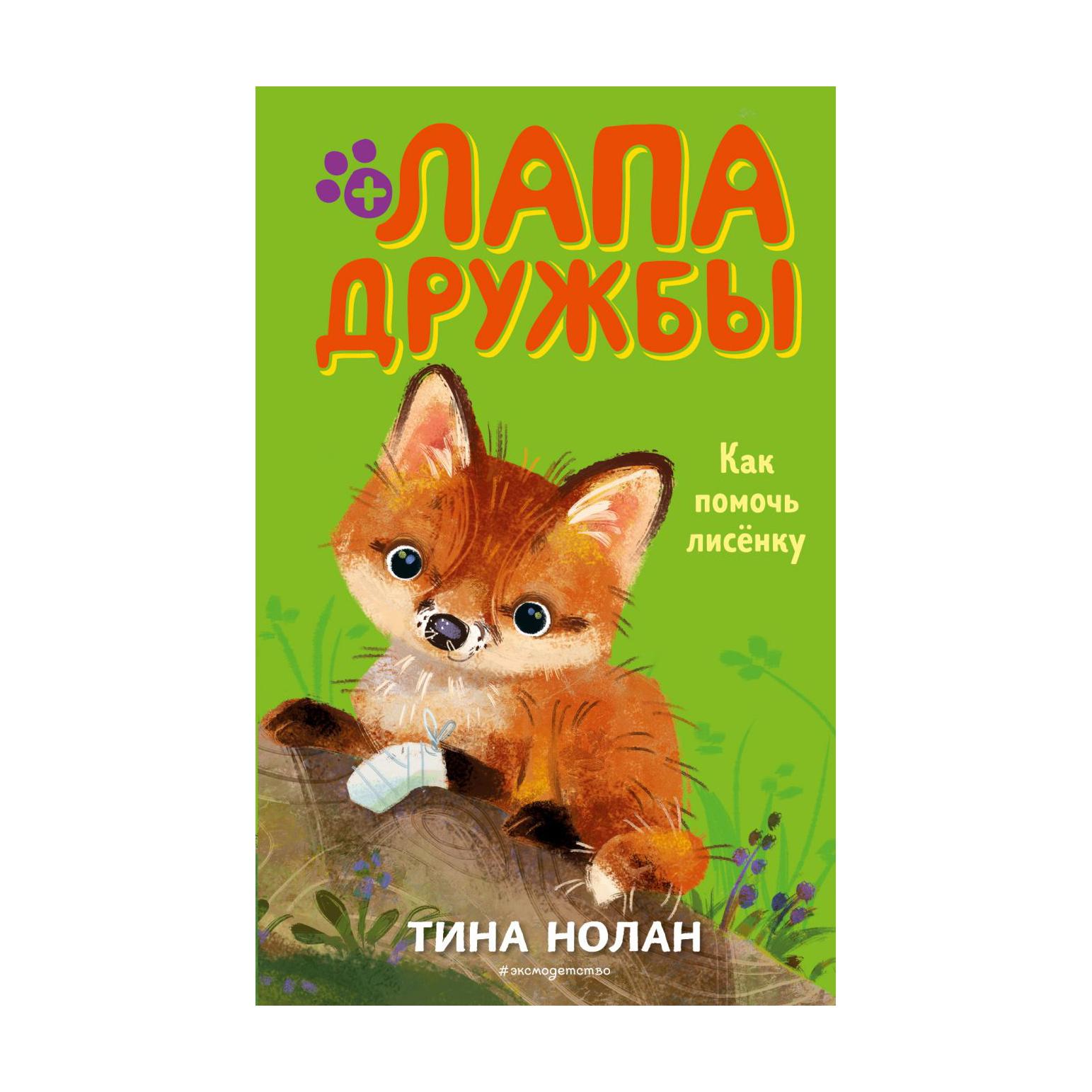 жизнь животных книга читать