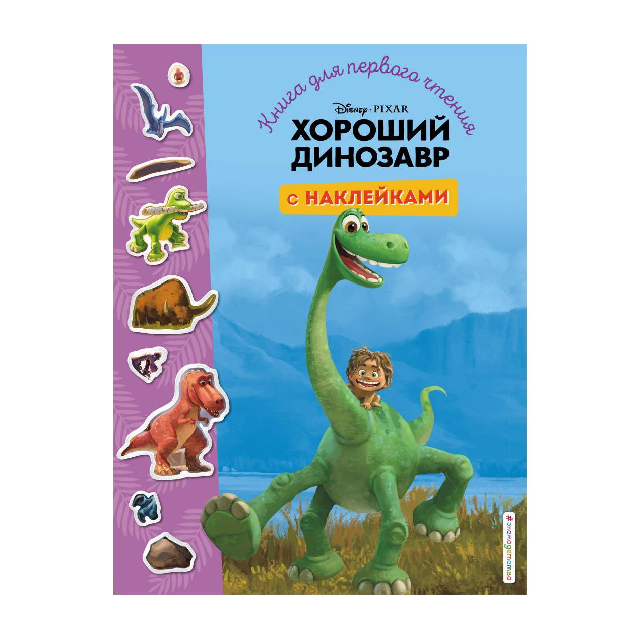 Книга Эксмо Хороший динозавр. Для первого чтения с наклейками