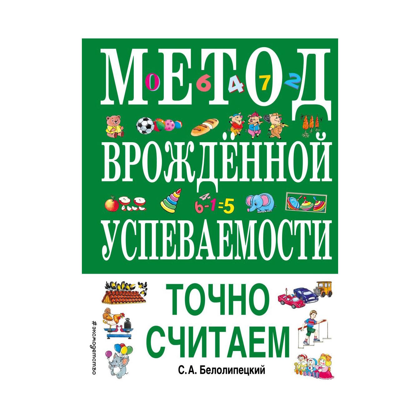 Книга Эксмо Метод врожденной успеваемости. Точно считаем