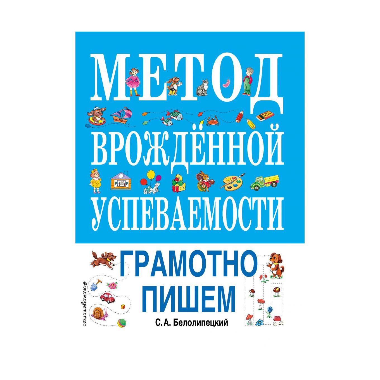 Книга Эксмо Метод врожденной успеваемости. Грамотно пишем
